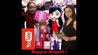 10 box ! Dress Up ЭКСКЛЮЗИВНАЯ кукла БОКСИ ГЕРЛЗ BOXY GIRLS и ОДЕЖДА ДЛЯ КУКОЛ! Dolls + Surprise.