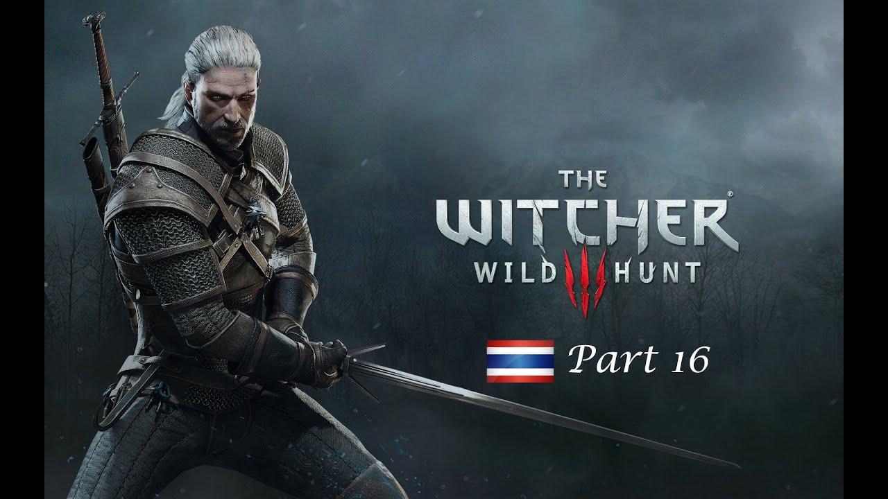 The Witcher 3: Wild Hunt (ซับไทย) Part 16 - Whoreson Junior