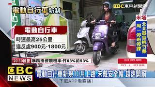 電動自行車新規10月上路 未戴安全帽、超速開罰