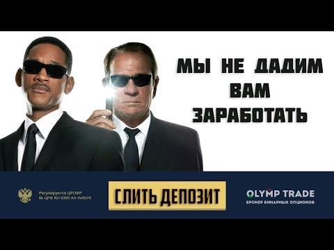 Олимп Трейд не дает зарабатывать большие деньги, а значит Трейдер с Рублевки это Обман