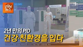 건강 친환경 섬유 선보여 210513 [TBC-띠비띠]