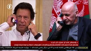 Afghanistan Pashto News 19.09.2019 د افغانستان خبرونه