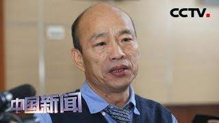 [中国新闻] 台媒:韩国瑜声势下滑从五点声明开始 | CCTV中文国际
