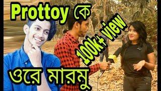 Prottoy Heron || কে ওরে মারমু || Robin Hossain || Week Masti