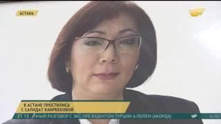 Прошла гражданская панихида по Салидат Каирбековой