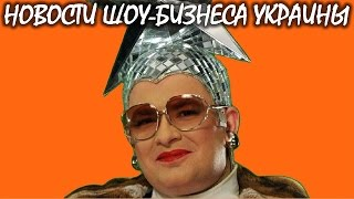 Верка Сердючка и Кончита Вурст встретились в Люксембурге. Новости шоу-бизнеса Украины.