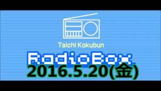 16.5.20(金) 国分太一 Radio Box 衣替えの想い出&太一にとって「かわい...