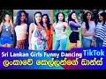 Sri Lankan Girls Funny Dance Performance | HD TikTok Videos 🇱🇰