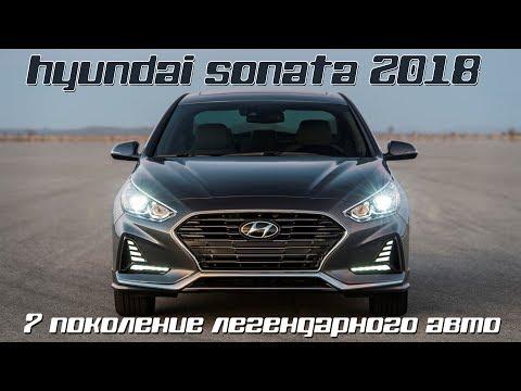 Новый Hyundai Sonata 2017 2018. Каким будет 7 поколение авто