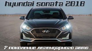 видео Hyundai Sonata седьмого поколения