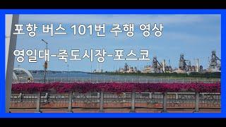 [창밖풍경] 포항 시내버스 101번 주행 (영일대/죽도…