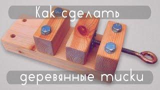 Как сделать деревянные тиски | How to make a wooden vise