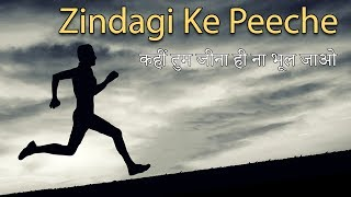 Inspirational Hindi Poem #6 - Zindagi ke Peeche Bhaagne ke Chakkar main... (Inspiring World)