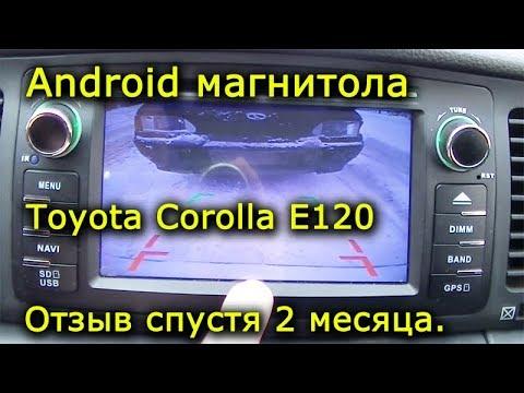 Отзыв по Android магнитоле для Toyota Corolla E120
