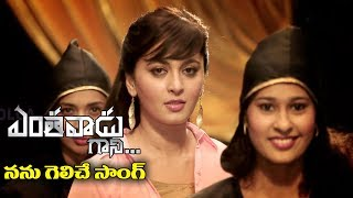Yentavadu Gaani Latest Telugu Movie Songs - Nanu Gelichey - Ajith, Anushka - Volga Videos