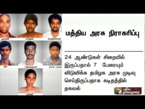 Centre rejects Tamil Nadu govt's proposal to free Rajiv Gandhi assassins