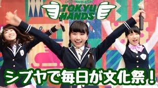 虹のコンキスタドール 東急ハンズ渋谷店「シブヤで毎日が文化祭!」中村...