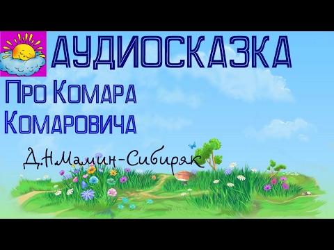 Сказка про Комара Комаровича длинный нос и про мохнатого