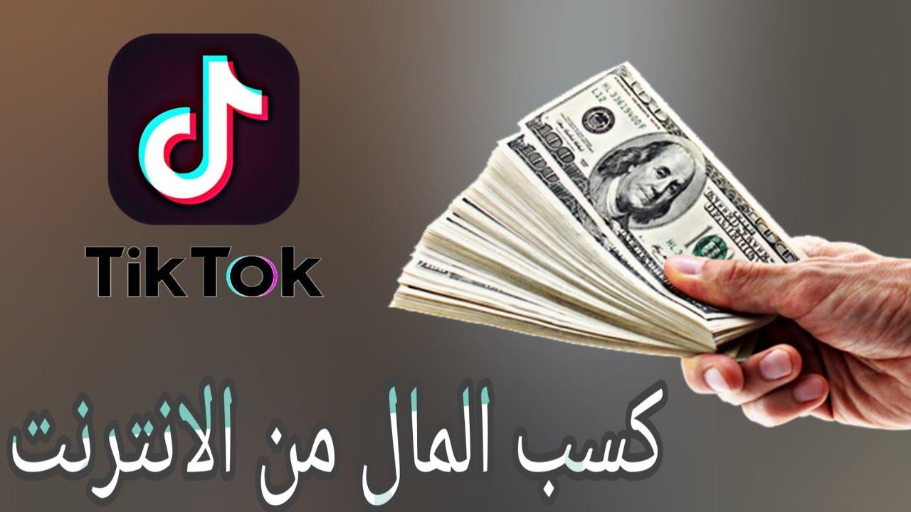 طريقة ربح المال الحقيقي على Tiktok تيك توك Youtube