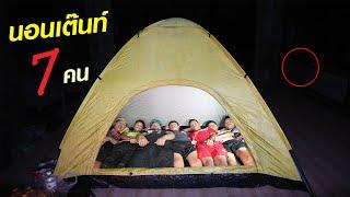 นอนเต็นท์-1-คืนในป่า-1-เต็นท์-จะนอนได้มากสุดกี่คน-classic-nu