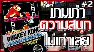 เกมสนุกเล่นอีกกี่ปีก็สนุก EP.2  donkey kong ll Nintendo Switch Online