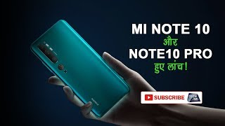 Xiaomi Mi Note 10 & Mi Note 10 Pro    First Look   Tech Tak