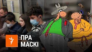 Саўка ды Грышка пра маскі   Савка и Гришка о масках