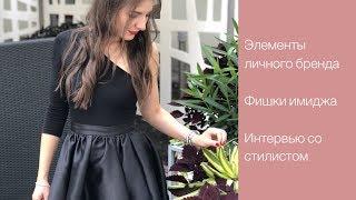 💃 КАК ПОДЧЕРКНУТЬ СВОЙ СТИЛЬ   Фишки личного бренда в одежде   Интервью со стилистом 💜 LilyBoiko