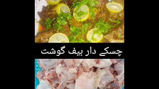 Spicy beef recipe  Pakistani Foodie with music