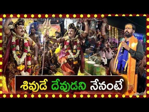 శివుడే-దేవుడని-నేనంటే-|-shivude-devudani-nenante-2019-|lord-shiva-top-most-popular-songs