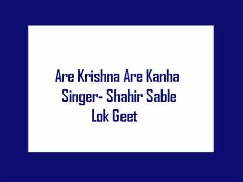 Are Krishna Are Kanha- Shahir Sable, Lok geet