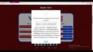 Как сделать оплату накрутки на сайте almaz-smm.ru