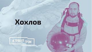 Хохлов: тайны Роскосмоса — что нужно знать о Рогозине и полете Пересильд на МКС?