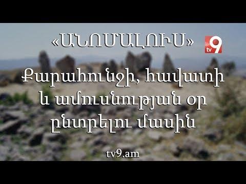 Քարահունջի, հավատի և ամուսնության օր ընտրելու մասին․ «Անոմալուս» Կարեն Եմենջյանի հետ։
