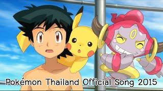 MV สุดฟ้า (Pokémon Thailand Official Song 2015) / Animation Version **SPOILER FREE**
