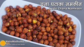 कुरकुरे चना पटाका नमकीन कैसे बनायें ? Deshi Chana Namkeen fried | Crispy Chana Namkeen Recipe