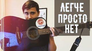 Как Играть КОРОЛЬ И ШУТ - ПРОКЛЯТЫЙ СТАРЫЙ ДОМ на Гитаре для Начинающих