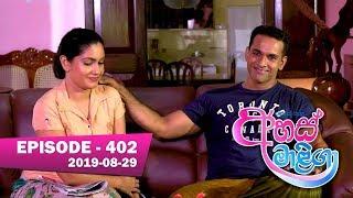 Ahas Maliga | Episode 402 | 2019-08-29 Thumbnail