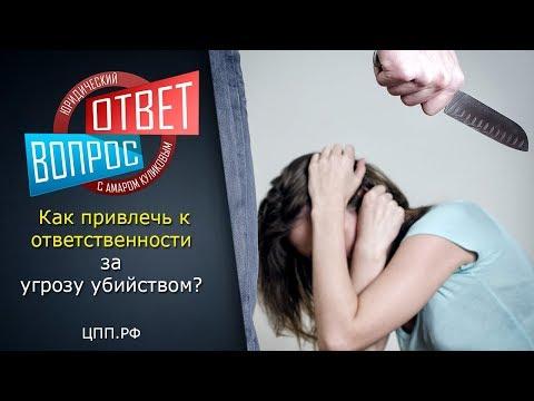 Статья 119 УК РФ ►Угроза жизни и здоровью человека!