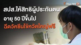 สปส.ให้สิทธิผู้ประกันตนอายุ 50 ปีขึ้นไป ฉีดวัคซีนไข้หวัดใหญ่ฟรี : จับตาข่าวเด่น (16 ก.ย. 63)