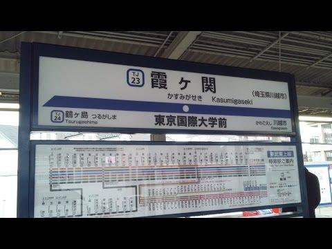 【東武東上線】霞ヶ関駅   Kasumigaseki