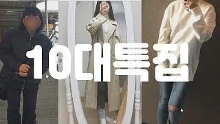 [패션평가] 말이 필요없음 10분순삭 꿀잼 10대특집