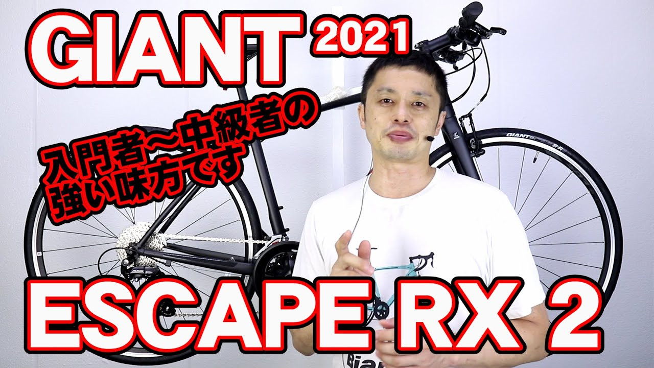 【クロスバイク】エスケープ RX2 ジャイアント RX DISC や RX1との違い 〜自転車屋店長の勝手レポート〜 ESCAPE  入門者向け GIANT ポタリング SHIMANO パーツ採用