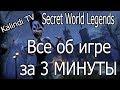 Secret World Legends - за 3 минуты  все об игре (персонаж, выбор фракции, классы, геймплей, обзор)