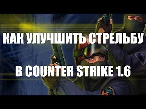 видео: КАК УЛУЧШИТЬ СТРЕЛЬБУ В counter strike 1.6!