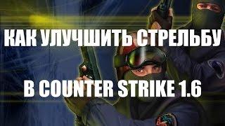 КАК УЛУЧШИТЬ СТРЕЛЬБУ В COUNTER STRIKE 1.6!(В этом видео я расскажу как настроить стрельбу в Counter Strike 1.6 с помощью консольных команд: EX_INTERP RATE CL_CMDRATE CL_UPDATE..., 2015-01-11T07:56:38.000Z)