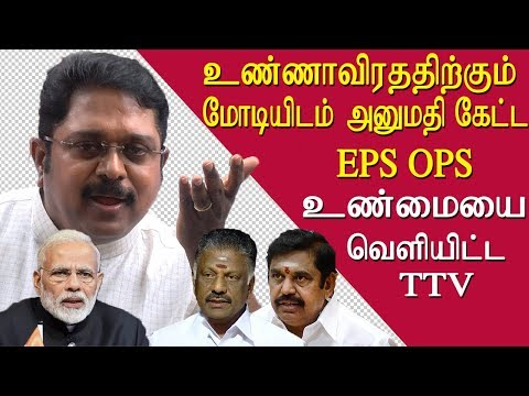 EPS & OPS took permission from Modi for fasting ttv Dinakara