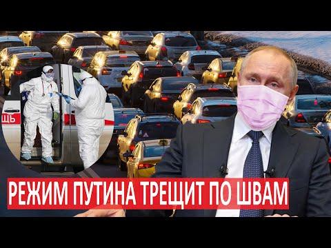 Режим Путина трещит по швам