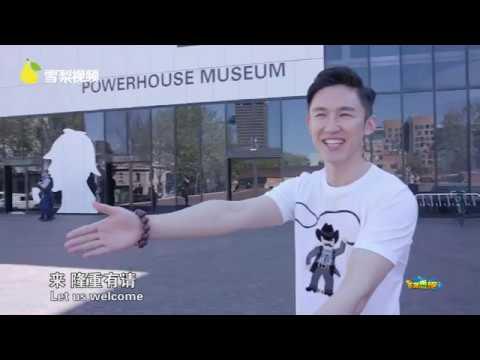 悉尼动力博物馆主题展览 - 未来公园正式开幕啦!Sydney Powerhouse Museum - Future Park exhibition coming soon!