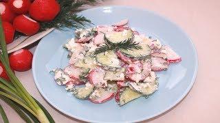 Как Вкусно Приготовить Салат из Редиски